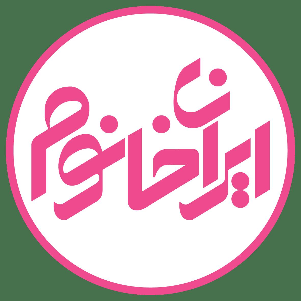 سایت ایران خانوم