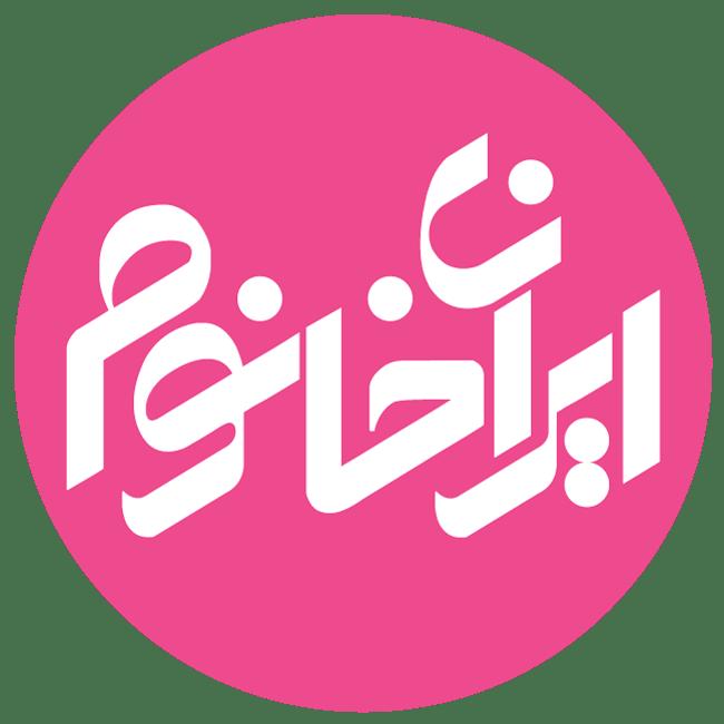 ایران خانوم
