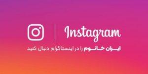 اینستاگرام ایران خانوم